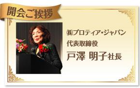 株式会社プロティアジャパン 代表取締役 戸澤明子社長