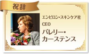 エンビロン・スキンケア社 CEO バレリー・カーステンス