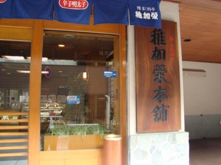 DSC01687fukuoka.jpg