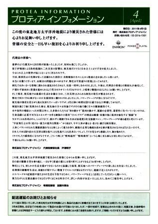 doc20110410194048_001.jpg