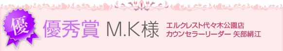 優秀賞 M.K様 エルクレスト代々木公園店カウンセラーリーダー 矢部絹江