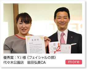 優秀賞:Y.I 様 (フェイシャルの部) 代々木公園店 翁田弘美CA